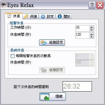 Eyes-Relax-Softwware-UI-Design-Vedfolnir