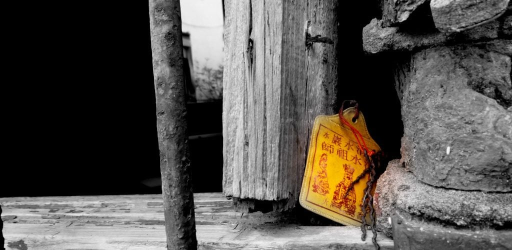 Tamsui Qingshuiyan Zu Shi Temple talisman Jinliang Lin 淡水人的傳統宗教信仰/清水巖祖師廟