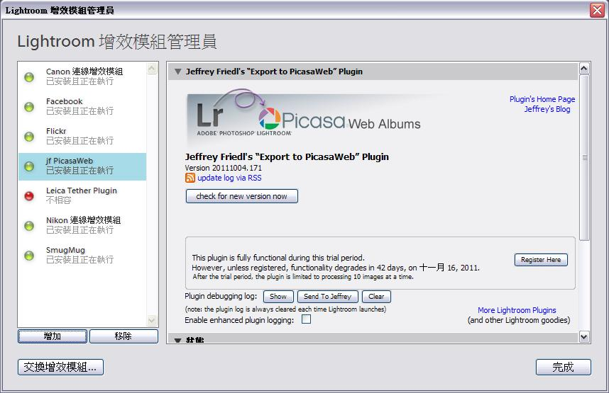 Adobe Lightroom and Picasa Web Plugin