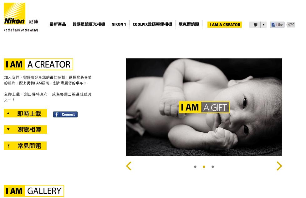 Nikon I AM A CREATOR