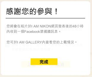 NIKON Thanks Message 1