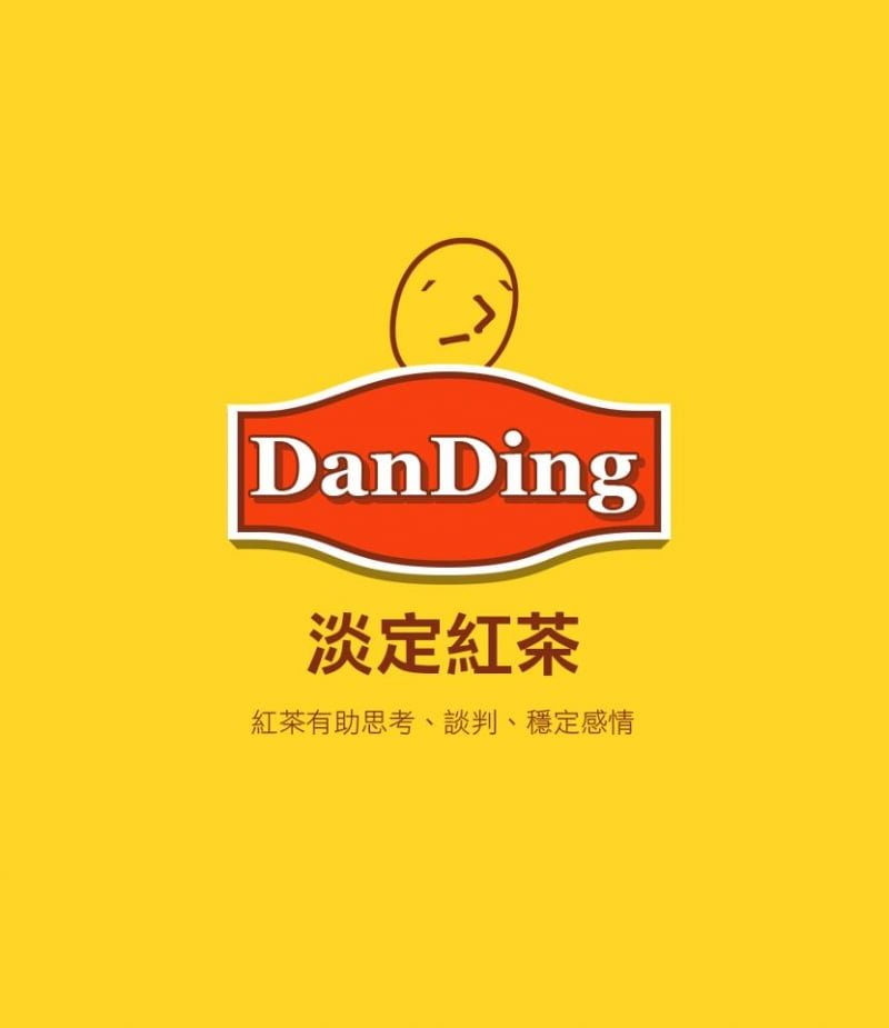 淡定臉 ˊ_>ˋ (大頭貼)超強淡定紅茶哥之分手擂台故事 DanDing Black Tea Logo Design