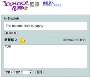 The Banana Plant is happy 猜謎時間/請猜猜「香蕉樹很快樂」是什麼水果?