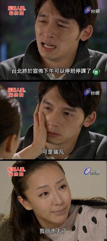 Taiwan Heavy Rain 20120611 30 31