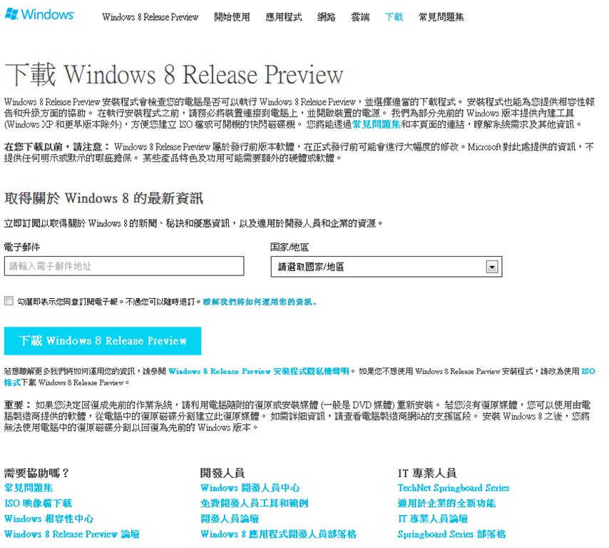 Windows-8-Release-Preview-Download-Page-Vedfolnir