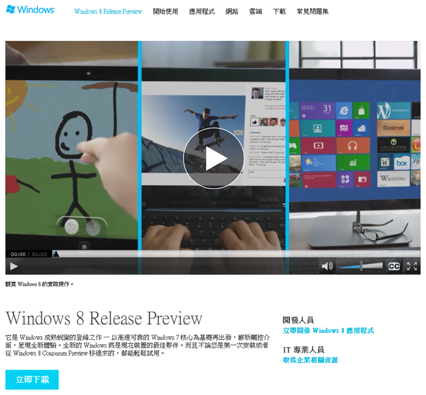 Windows-8-Release-Preview-Web-Page-Vedfolnir