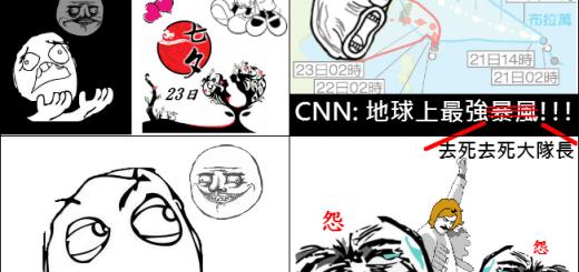天秤颱風 去死去死大隊長 怪圖 天秤颱風|美國CNN稱地球上最強暴風(趣味怪圖設計)