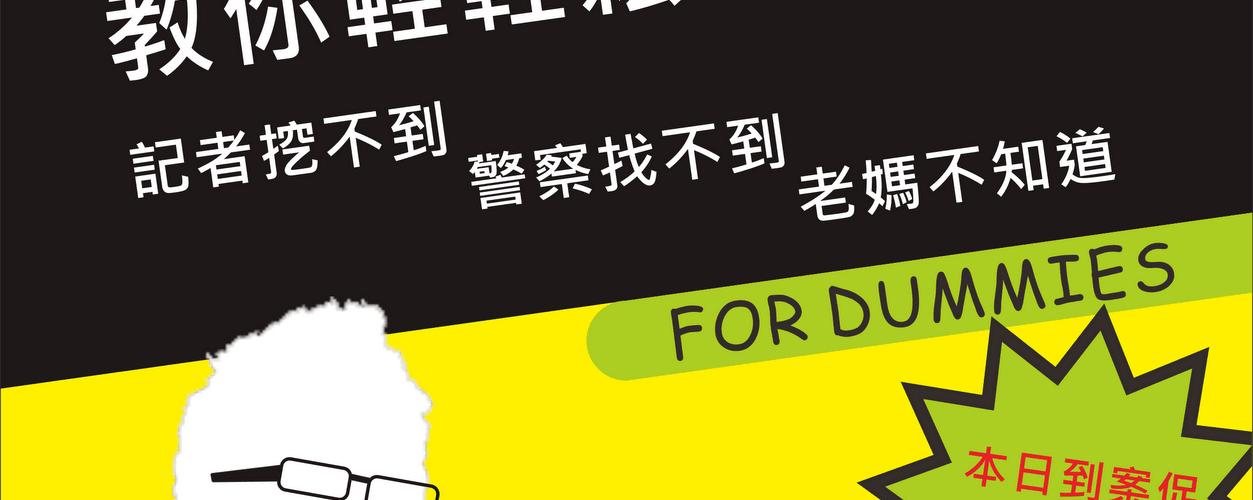 李大少遊臺灣 警察抓不到的經典教科書 暢銷書推薦|性侵案主角李少爺 23天 教你輕鬆遊臺灣 警察通通抓不到