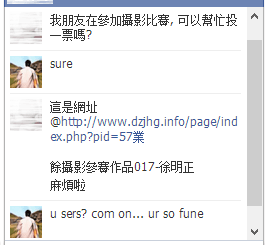 facebook scam message 攝影參賽作品