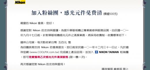 NIkon 感光元件免費清 尼康 Nikon|代理商國祥未來不再提供清 CCD 終生免費服務