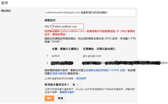 Google Blogger Domain Verify DNS CNAME List setting 科技怪談:我論 Godaddy 被駭客攻擊是因為 Google 漏洞的可能性