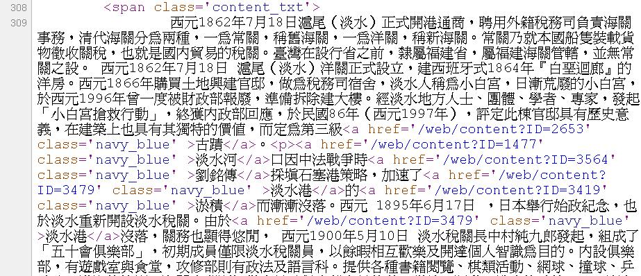 淡水小白宮-臺灣大百科全書網頁內容剪貼