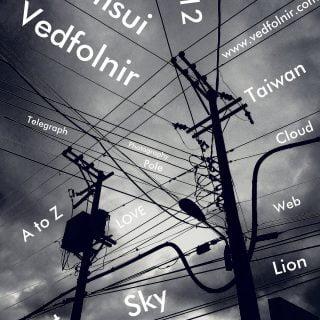 淡水的電線杆與天空-Tamsui-Sky-Vedfolnir