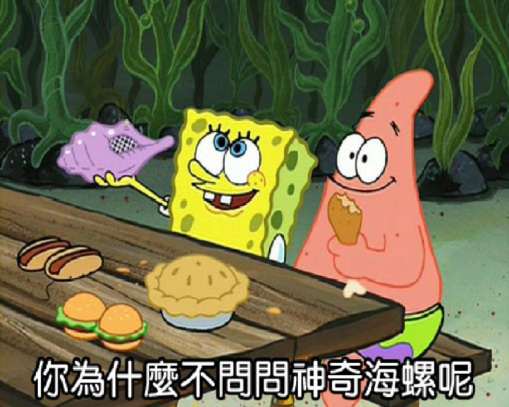 sponge-boy-海綿寶寶-神奇海螺-vedfolnir