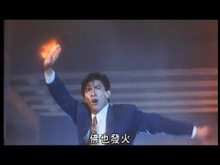 劉德華-神也發火