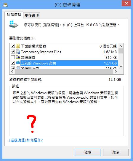 Windows Clean Hard Drive Install Files Before 2013 微軟 Microsoft Windows.OLD 資料夾安全移除(作業系統升級安裝參考程序)
