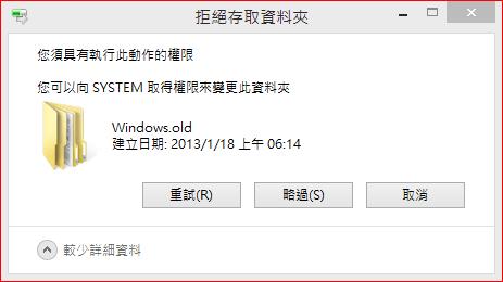 Windows Old Folder access is deny 2013 微軟 Microsoft Windows.OLD 資料夾安全移除(作業系統升級安裝參考程序)