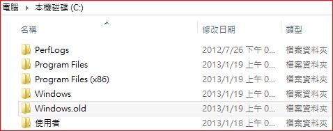 Windows Old Folder in C HardDisk 2013 微軟 Microsoft Windows.OLD 資料夾安全移除(作業系統升級安裝參考程序)