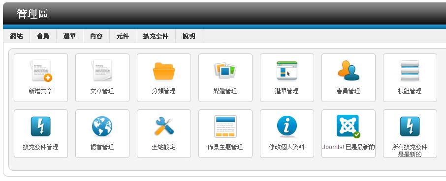 Joomla Dashboard Joomla24 免費 Templates 介紹和 Joomla 佈景樣板安裝教學
