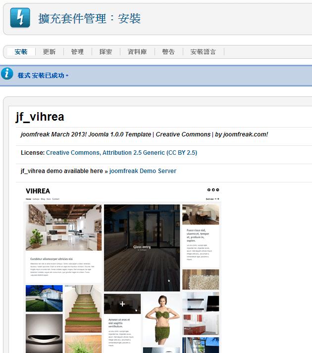 Joomla Install Plugins Addon Success 20180503 Joomla24 免費 Templates 介紹和 Joomla 佈景樣板安裝教學