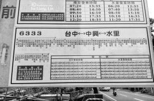 總達客運(6333,台中→中興→水里)公車站牌