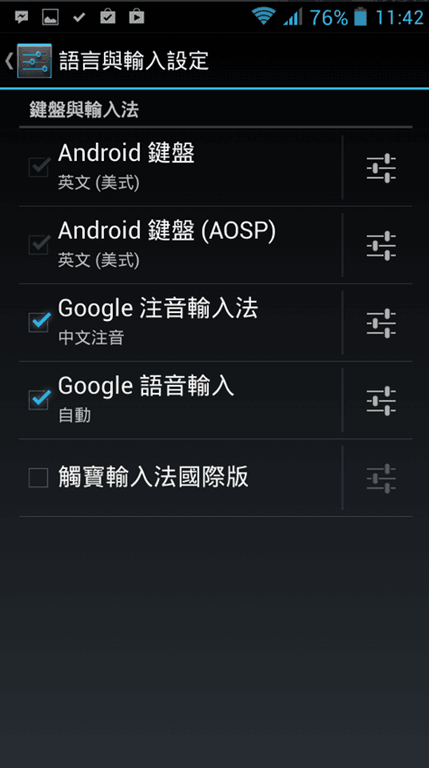 Google Android Phone Input Method Setting 「Google 注音輸入法」超好用智慧型手機輸入推薦(含粵語輸入法)