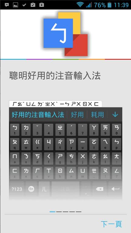 Google Android Zhuyin input method 02 「Google 注音輸入法」超好用智慧型手機輸入推薦(含粵語輸入法)