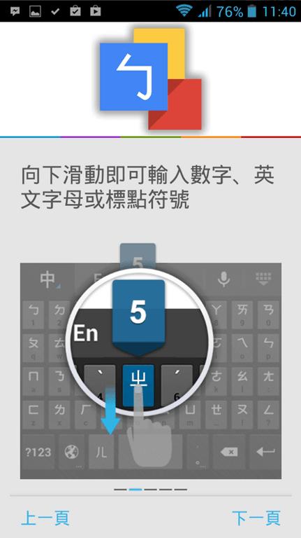 Google Android Zhuyin input method 03 「Google 注音輸入法」超好用智慧型手機輸入推薦(含粵語輸入法)