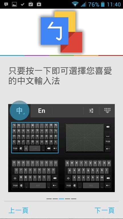 Google Android Zhuyin input method 04 「Google 注音輸入法」超好用智慧型手機輸入推薦(含粵語輸入法)