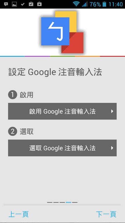 Google Android Zhuyin input method Setting 「Google 注音輸入法」超好用智慧型手機輸入推薦(含粵語輸入法)