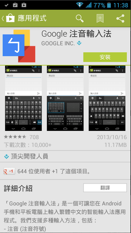 Google Android Zhuyin input method 「Google 注音輸入法」超好用智慧型手機輸入推薦(含粵語輸入法)