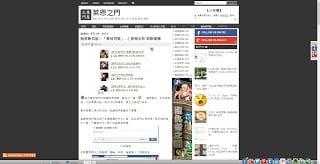 2012 Lion Gate Webpage Backup 網站日誌