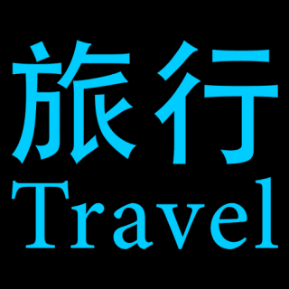 Vedfolnir-Word-Card-Travel-旅行