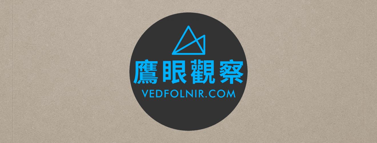 鷹眼觀察-工匠主題-V-Logo-Mountos