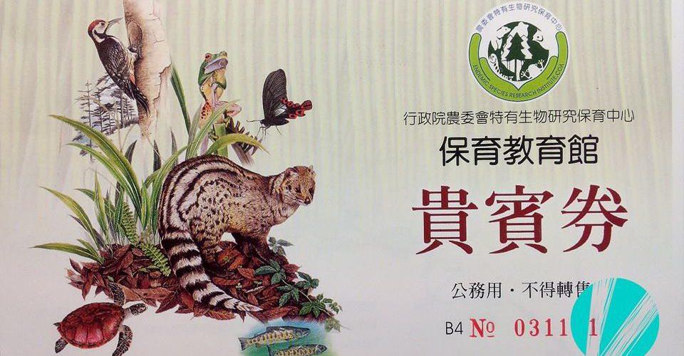 行政院-農委會-特有生物研究保育中心-保育教育館-門票