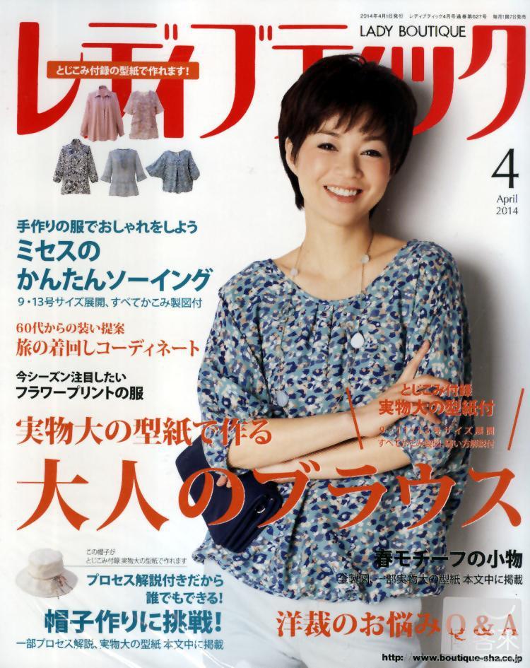 Lady Boutique 貴夫人雜 4月號 2014
