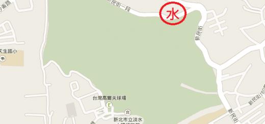 淡水台灣高爾夫球場 Tamsui Gold Club