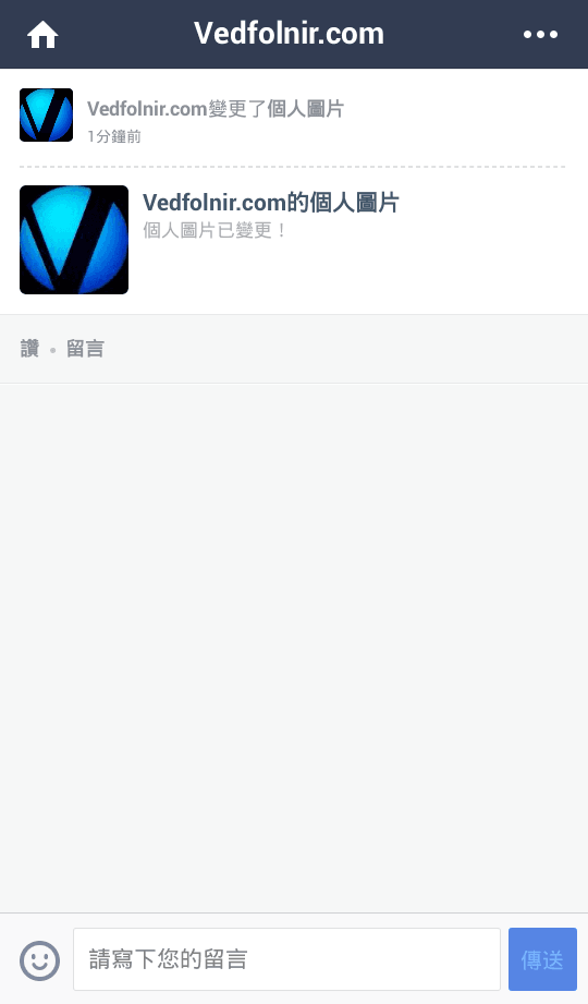 Line 投稿文章貼圖內容畫面