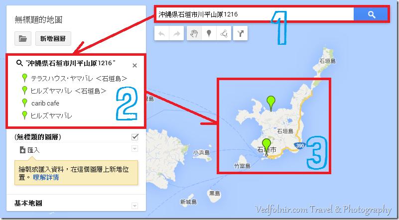 Google Maps Engine 建立和分享自訂地圖 自製地圖示意圖
