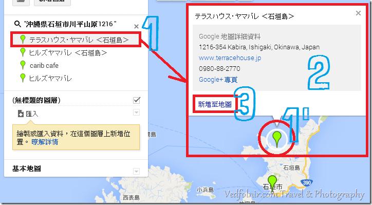Google Maps Engine 建立和分享自訂地圖 地圖搜尋示意圖