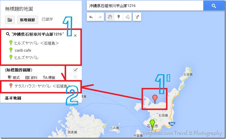 Google Maps Engine 建立和分享自訂地圖 新增景點示意圖