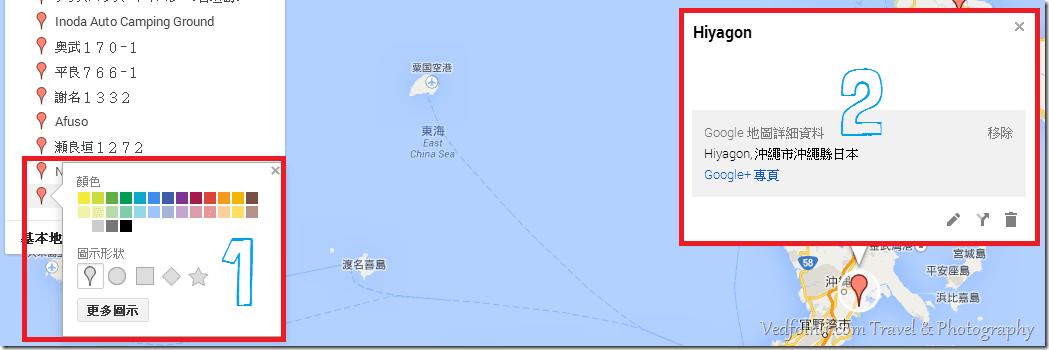 Google Maps Engine 建立和分享自訂地圖 景點屬性修改