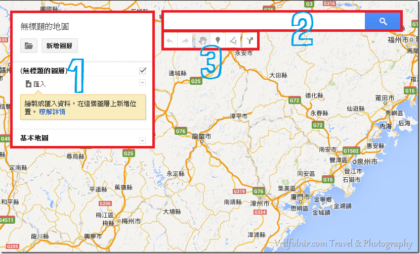 Google Maps Engine 建立和分享自訂地圖 畫面介紹
