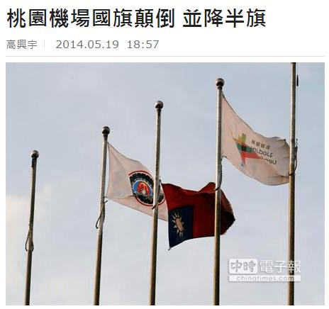 中國時報-桃園機場國旗顛倒並降半旗