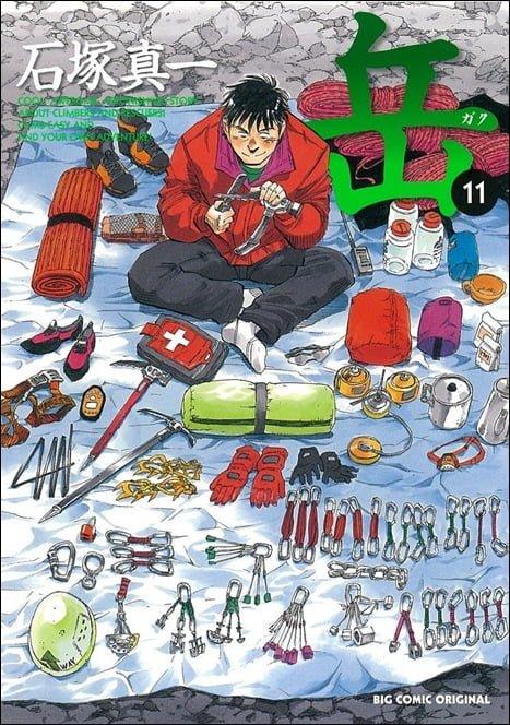 岳-島崎三步-登山裝備