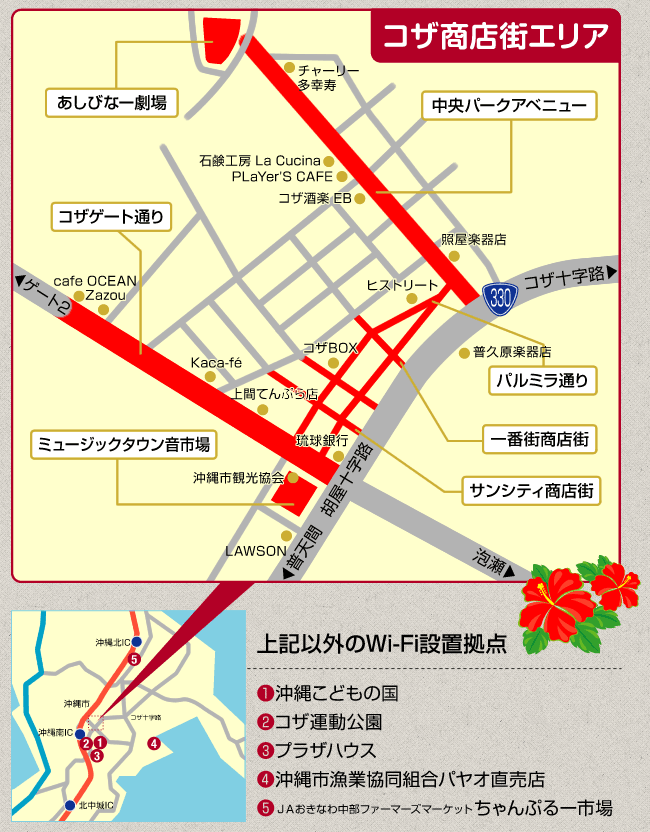Okinawa-Koza-Free-Wifi-Hot-Spot