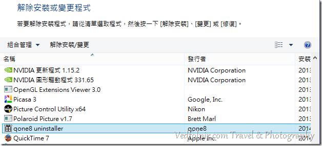 qone8 uninstaller windows 8