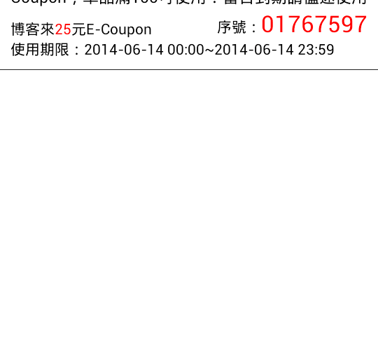 Books-App-e-coupon-博客來快找-vedfolnir