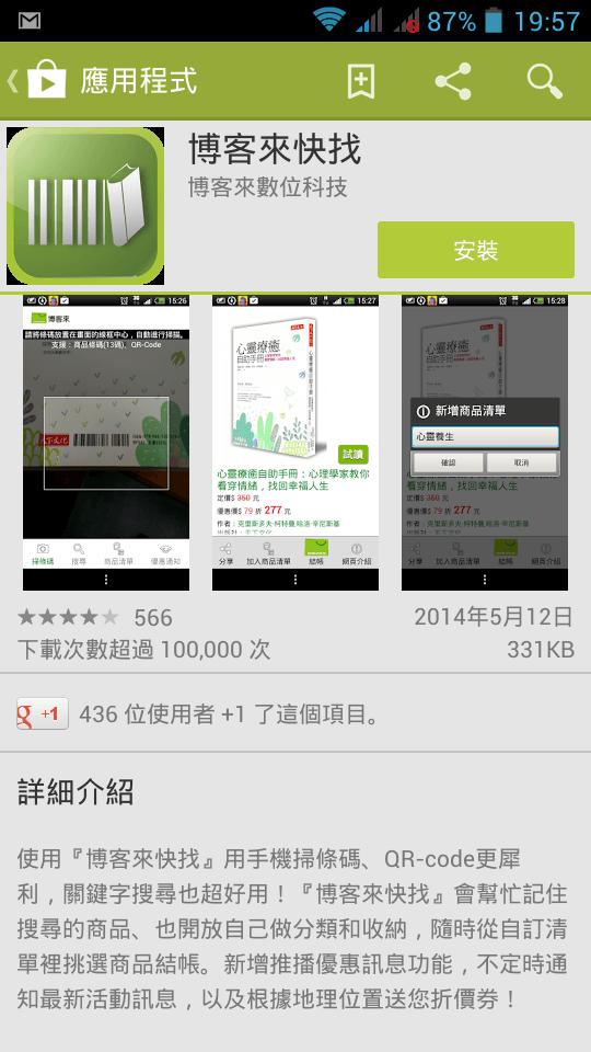 Books-App-google-play-博客來快找-vedfolnir