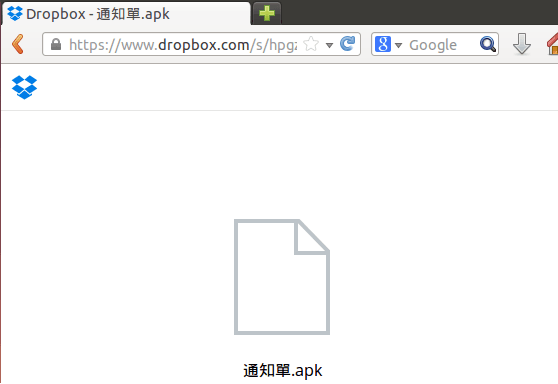 apk-dropbox-網路詐騙-縮連結-通知單